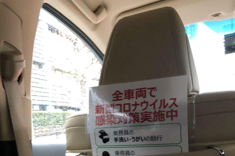 coronavirus sign in hired car in Japan
